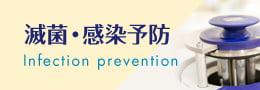 滅菌・感染予防