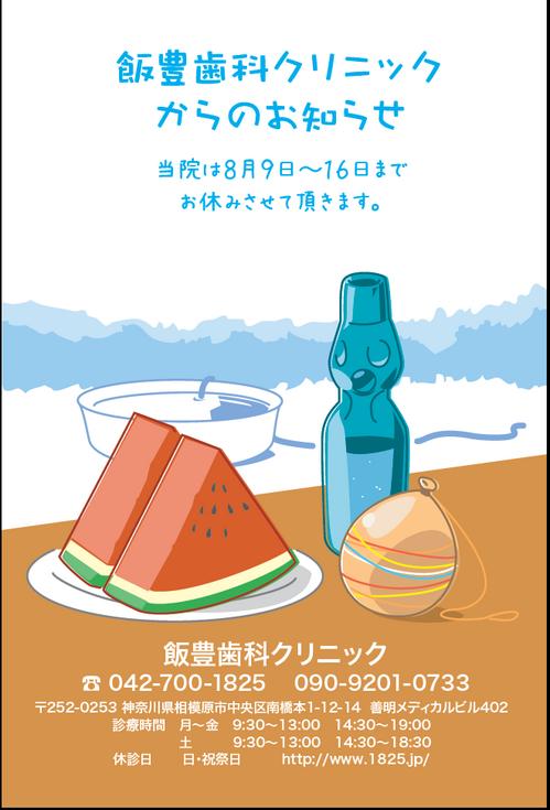 夏休みのお知らせ.png